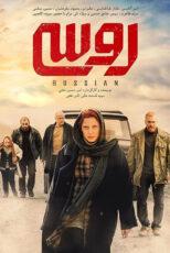 دانلود فیلم روسی با کیفیت بلوری