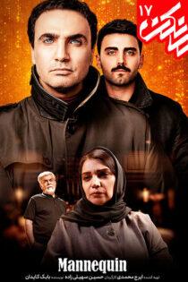 قسمت هفدهم ۱۷ سریال مانکن به کارگردانی حسین سهیلی زاده