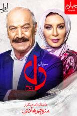 دانلود قسمت چهارم سریال دل با کیفیت Full HD