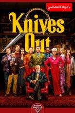 دانلود فیلم چاقوکشی ۲۰۱۹ با دوبله فارسی