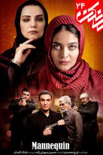 دانلود قسمت بیست و چهارم سریال مانکن با کیفیت Full HD
