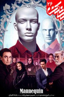 دانلود قسمت بیست و ششم سریال مانکن با کیفیت Full HD