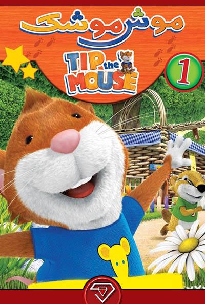 دانلود انیمیشن موش موشک