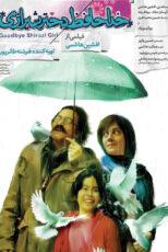 دانلود فیلم خداحافظ دختر شیرازی با کیفیت عالی Full HD