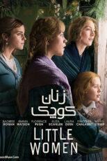 دانلود دوبله فارسی زنان کوچک Little Women 2019