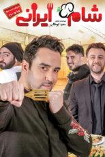 دانلود مسابقه شام ایرانی شب سوم از فصل نهم