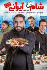 دانلود مسابقه شام ایرانی فصل نهم شب اول