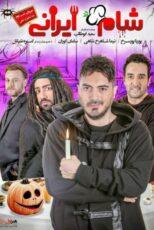 دانلود مسابقه شام ایرانی فصل نهم شب دوم