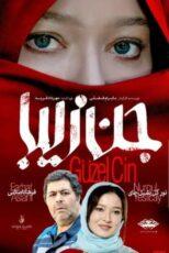 دانلود فیلم جن زیبا با کیفیت عالی Full HD