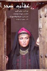 دانلود فیلم عقاب صحرا با کیفیت عالی Full HD