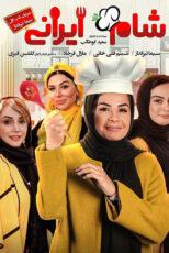 دانلود مسابقه شام ایرانی فصل دهم شب سوم
