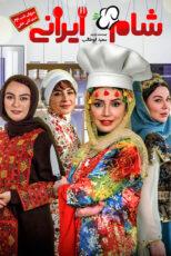 دانلود مسابقه شام ایرانی فصل دهم شب دوم