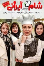 دانلود مسابقه شام ایرانی فصل دهم شب چهارم