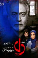 دانلود قسمت بیست و چهارم سریال دل با کیفیت Full HD
