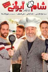 دانلود مسابقه شام ایرانی فصل یازدهم شب چهارم
