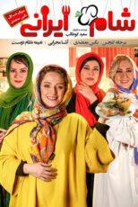 دانلود مسابقه شام ایرانی فصل دوازدهم شب اول