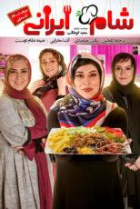 دانلود مسابقه شام ایرانی فصل دوازدهم شب دوم