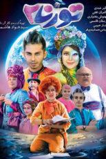 دانلود و اکران اینترنتی فیلم تورنا۲ با کیفیت Full HD