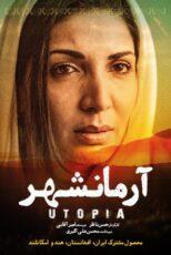 دانلود فیلم سینمایی آرمانشهر با کیفیت عالی Full HD