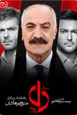 دانلود قسمت بیست و هفتم سریال دل با کیفیت Full HD