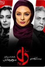 دانلود قسمت بیست و هشتم سریال دل با کیفیت Full HD