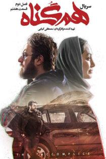 دانلود قسمت هشتم فصل دوم سریال هم گناه با کیفیت Full HD