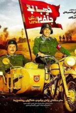 دانلود فیلم خوب، بد، جلف ۲: ارتش سری با کیفیت Full HD