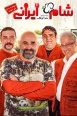 دانلود مسابقه شام ایرانی فصل سیزدهم شب سوم