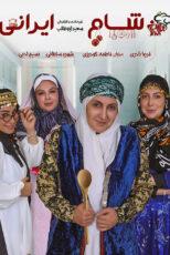 مسابقه شام ایرانی فصل چهاردهم شب دوم با کیفیت HD