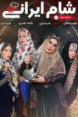 دانلود مسابقه شام ایرانی فصل چهاردهم شب سوم