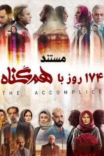 فیلم مستند ۱۷۴ روز با هم گناه با کیفیت عالی Full HD