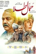 دانلود فیلم حمال طلا با کیفیت عالی Full HD