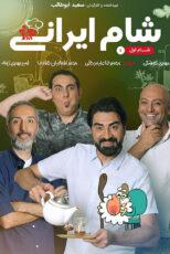 دانلود مسابقه شام ایرانی فصل پانزدهم شب اول