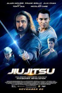دانلود فیلم جو جیتسو با دوبله فارسی Jiu Jitsu 2020