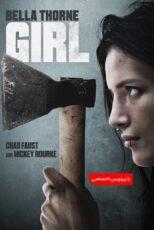دانلود فیلم دختر با زیرنویس فارسی Girl 2020