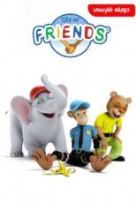 دانلود انیمیشن دوستان در شهر City of Friends 2011
