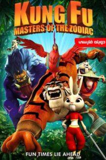 دانلود انیمیشن استاد کونگ فو Kung Fu Masters of the Zodiac