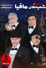 دانلود فصل اول برنامه شب های مافیا قسمت دوم