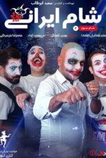 مسابقه شام ایرانی فصل پانزدهم شب سوم