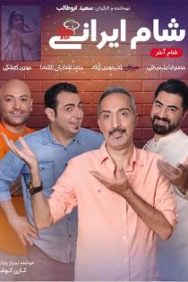 شب چهارم از فصل پانزدهم مسابقه شام ایرانی