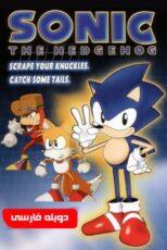 دانلود انیمیشن سونیک سنگی Sonic the Hedgehog TV Series
