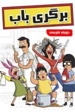دانلود انیمیشن برگری باب با دوبله فارسی Bob's Burgers TV Series