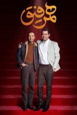 دانلود قسمت اول تاکشو همرفیق با حضور نوید محمدزاده