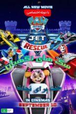 دانلود سگ های نگهبان: جت برای نجات Paw Patrol: Jet to the Resc