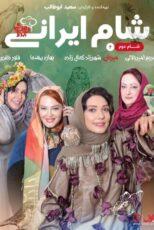 دانلود مسابقه شام ایرانی فصل شانزدهم شب دوم