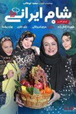 دانلود مسابقه شام ایرانی فصل شانزدهم شب چهارم با کیفیت عالی