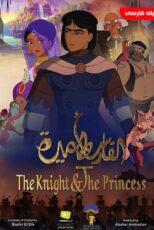 دانلود انیمیشن شوالیه و پرنسس The Knight and the Princess 2019