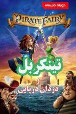 دانلود انیمیشن تینکربل و دزدان دریایی با دوبله The Pirate Fairy 2014