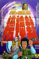 دانلود انیمیشن انتقام اژدها با دوبله فارسی Feng shen bang 1975