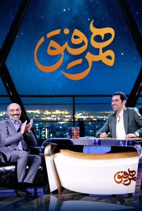 دانلود قسمت ششم همرفیق با حضور هادی حجازیفر